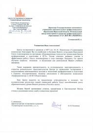 Кононова Виктория Николаевна