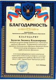 Балахчи Людмила Владимировна