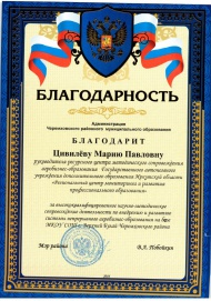 Цивилева Мария Павловна